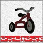 دسته محصولات دوچرخه